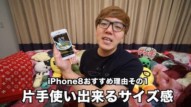 ヒカキンiPhone8に関連した画像-20