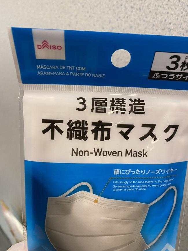 ダイソー マスク 入荷に関連した画像-03