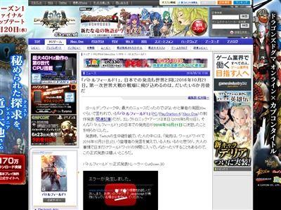BF バトルフィールド1 発売日 日本に関連した画像-02