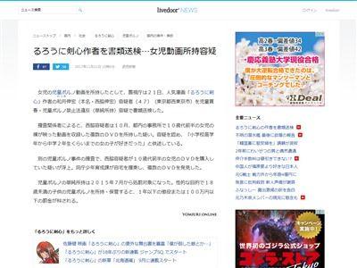 るろうに剣心 和月伸宏 児童ポルノ ロリコン 逮捕 書類送検に関連した画像-02