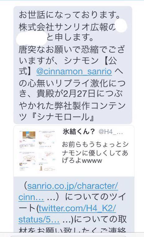 シナモンに関連した画像-03