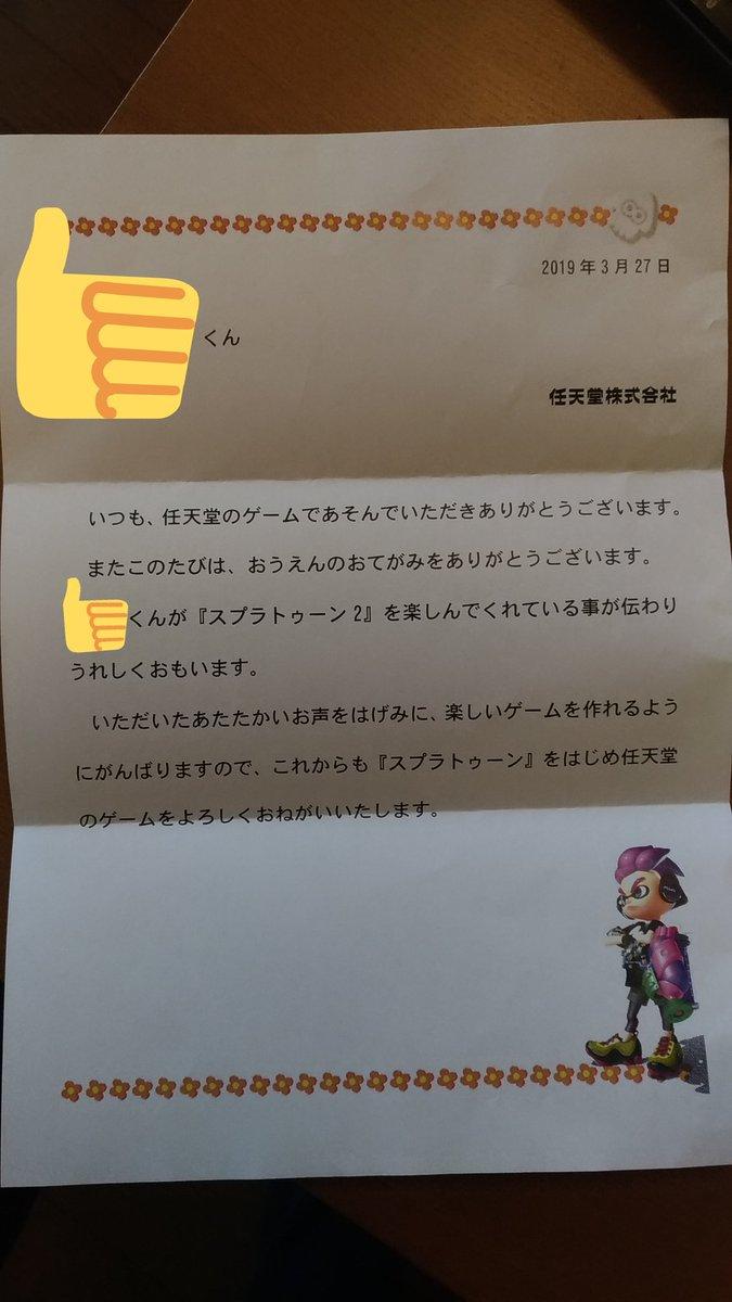 子供 息子 任天堂 手紙 神対応に関連した画像-05