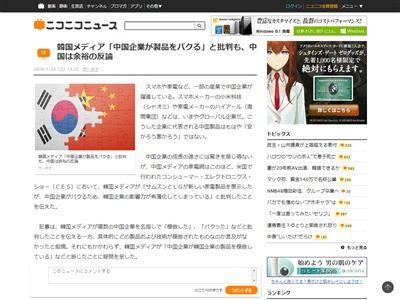 韓国 中国 メディア パクリ 製品 家電 スマートフォン サムスン LGに関連した画像-02