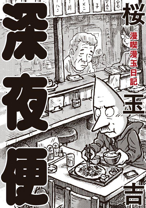 news_large_shinyabin_sakuratamakichi