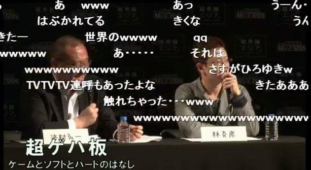 ニコニコ超会議 超ゲハ板 ひろゆきに関連した画像-09