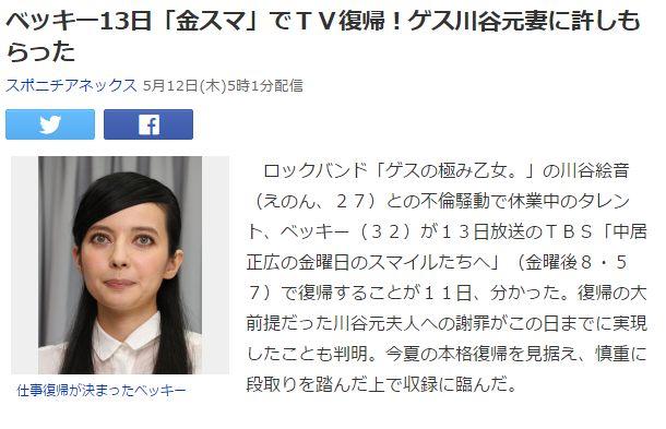 ベッキー 不倫 金スマ テレビ 川谷絵音に関連した画像-02