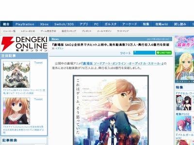 ソードアート・オンライン SAO 劇場版に関連した画像-02