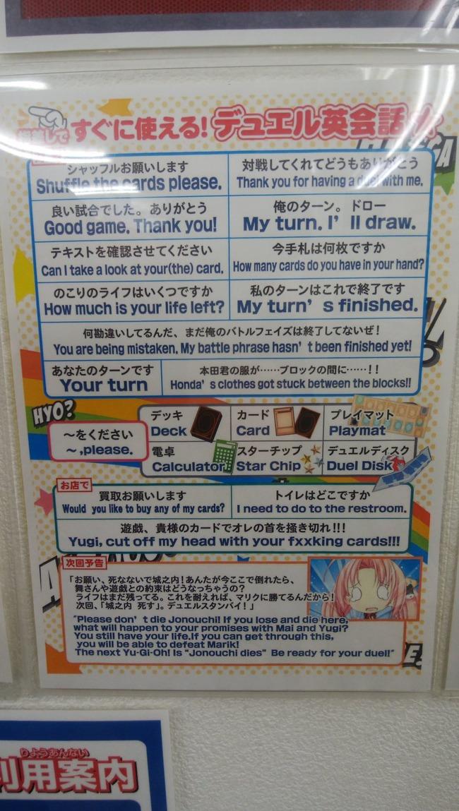 デュエル 英会話 カード 蒲田に関連した画像-02