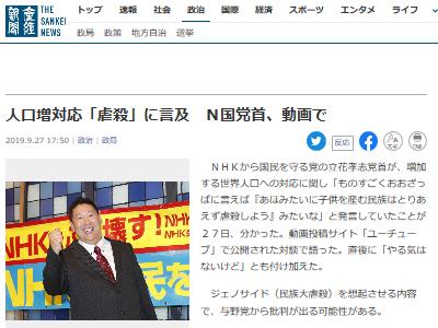 N国党 立花孝志 人口増加 貧困国 バカな民族 虐殺に関連した画像-02
