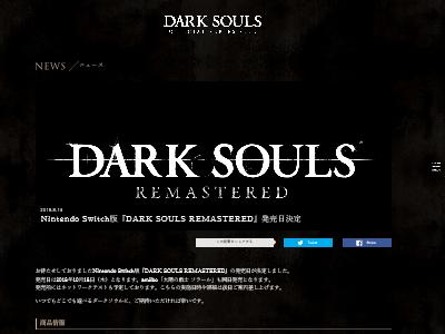 DARKSOULSREMASTERED 任天堂スイッチ 発売日決定 ダークソウルリマスタード ゲームに関連した画像-02