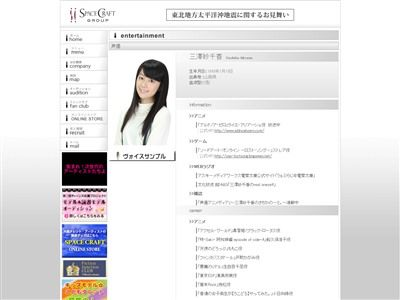 三澤紗千香 声優 移籍 所属事務所 スペースクラフトに関連した画像-02