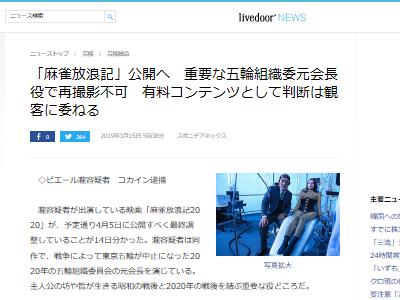ピエール瀧 コカイン 麻雀放浪記 映画に関連した画像-02