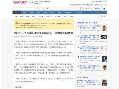 お天気お姉さん NHK 山形 番組 欠席 パワハラ イジメに関連した画像-02