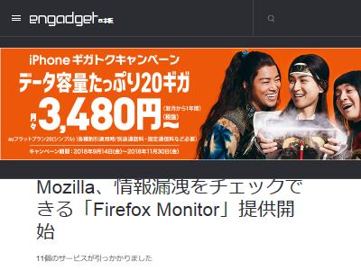 Firefox メールアドレス 流出 漏洩に関連した画像-02