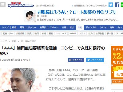 AAA 浦田直也 逮捕 暴行 リーダー コンビニに関連した画像-02
