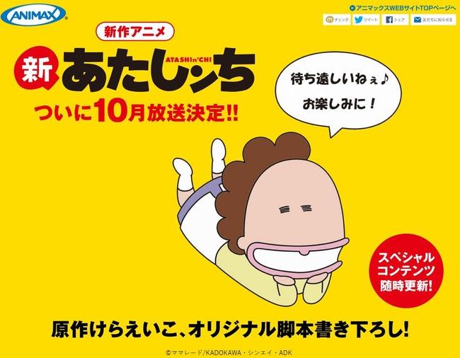 あたしンち 新あたしンち 放送開始 秋アニメ 10月 アニマックスに関連した画像-02