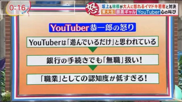 YouTuber 職業 ニートに関連した画像-03