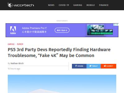 PS5 サードパーティ 開発者 4K 動作 うまくいってない 噂に関連した画像-02