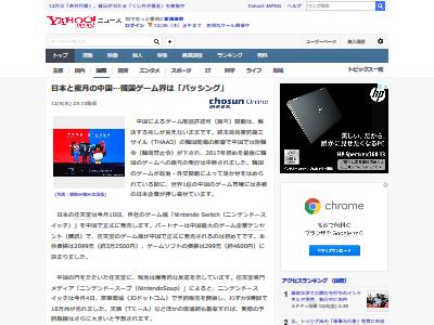 ニンテンドースイッチ 中国 予約開始に関連した画像-02