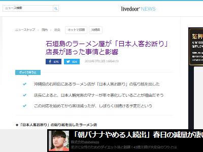 沖縄 ラーメン店 日本人 客 入店拒否 お断り 経営 八重山styleに関連した画像-02