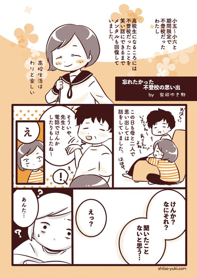 自分の心 守る 出来事 不登校 号泣 教師 柴田ゆき野に関連した画像-03