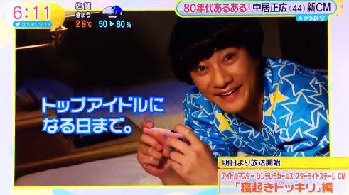 中居正広 デレステ アイドルマスター CM SMAPに関連した画像-01