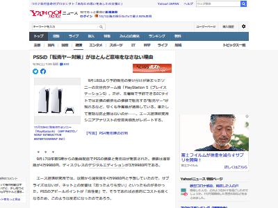 安田秀樹 PS5 大きい 居住スペース 圧迫に関連した画像-02