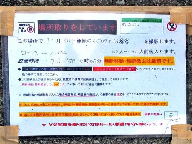 撮り鉄 場所取り 違法 通報に関連した画像-04