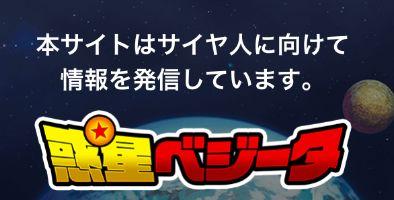 ドラゴンボール ポータルサイト 映画 ドラゴンボール超 ブロリー サイヤ人 ヤフー惑星ベジータに関連した画像-01