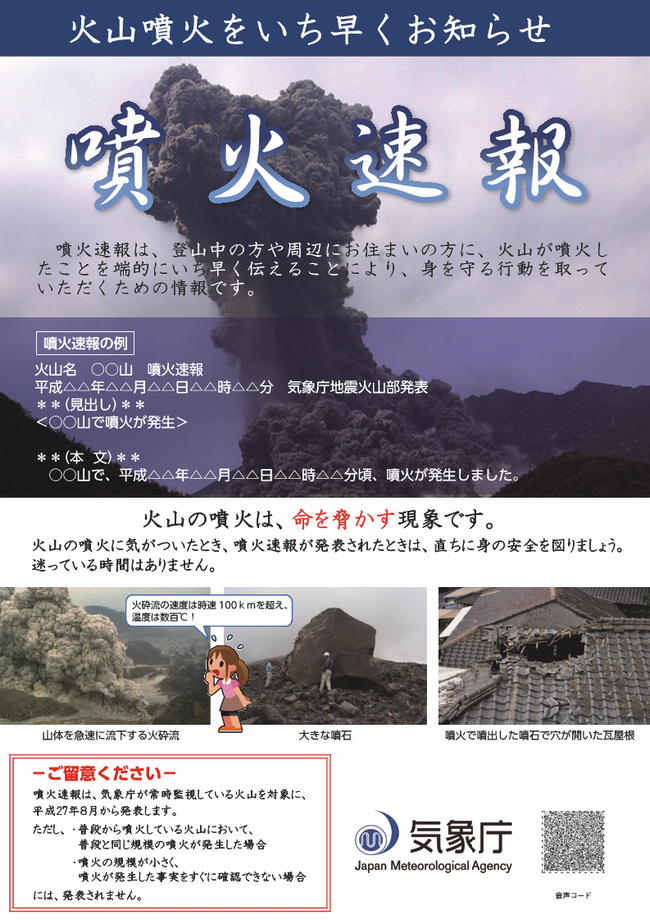気象庁 まとめブログに関連した画像-03
