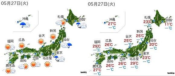 天気に関連した画像-02