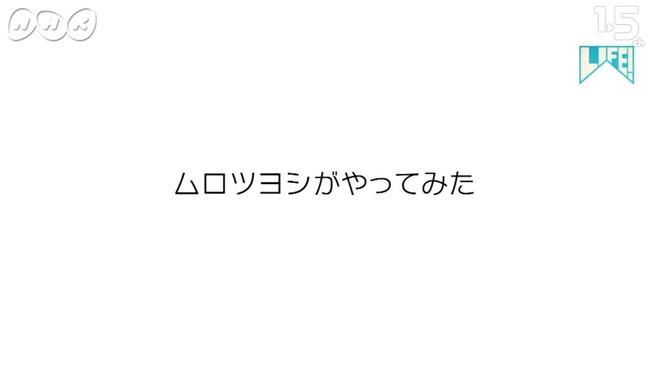 NHK ムロツヨシ 猫 LIFE コント 癒し動画に関連した画像-03
