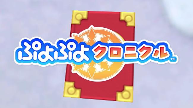 ぷよぷよ ぷよぷよクロニクル RPG バトル オンライン対戦 アルルに関連した画像-03