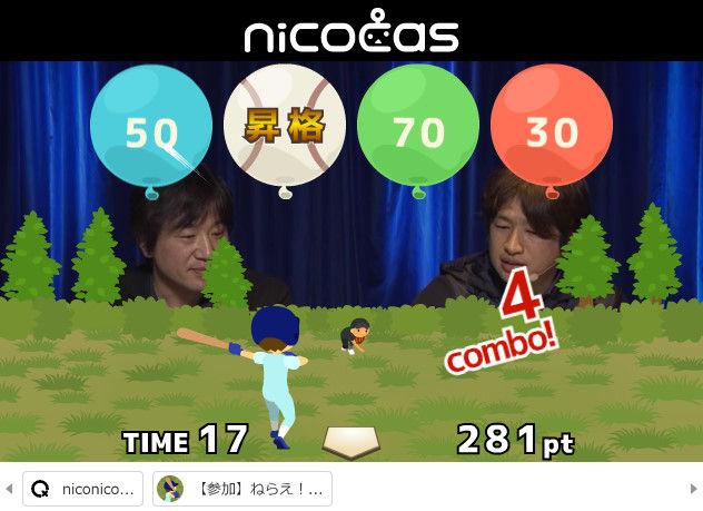 ニコニコ動画 クレッシェンド 新サービス ニコキャスに関連した画像-42