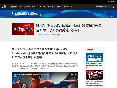 スパイダーマン 日本 発売日に関連した画像-02