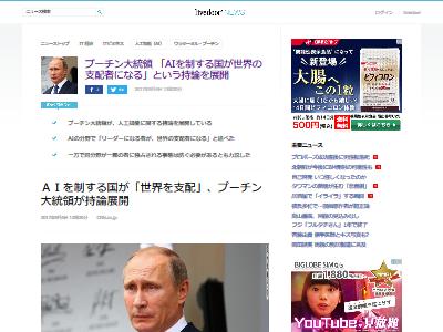 プーチン AI技術 共有に関連した画像-02