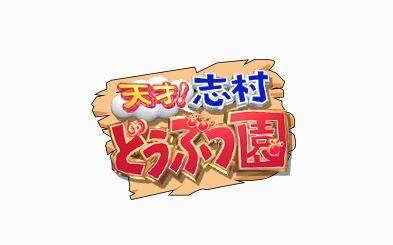 志村どうぶつ園 白井家 愛馬 バラバラ 違法解体に関連した画像-01