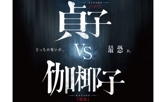 貞子vs伽椰子 リング 呪怨 ホラーに関連した画像-01