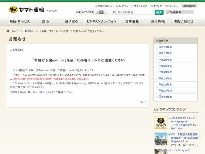 ヤマト運輸 クロネコヤマト スパム メール ウイルスに関連した画像-02
