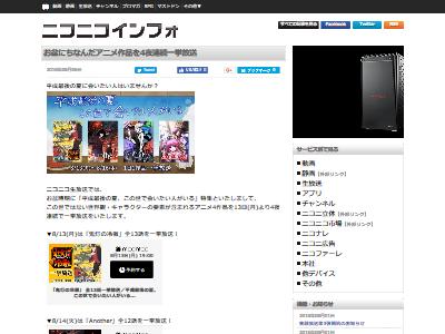 ニコ生 一挙放送 お盆にちなんだアニメに関連した画像-02