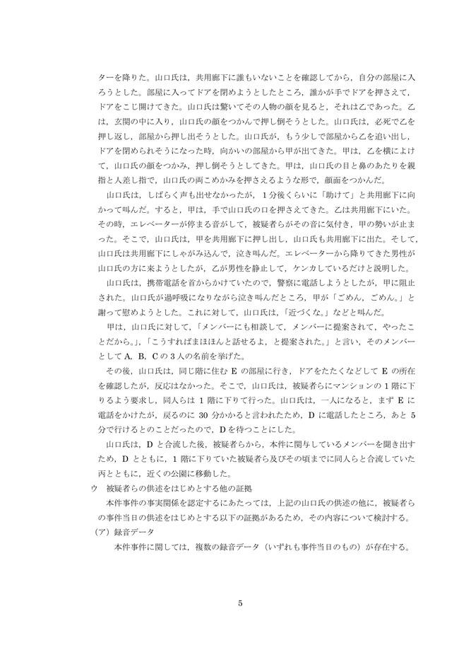 NGT48暴行事件 第三者委員会 調査報告書に関連した画像-04