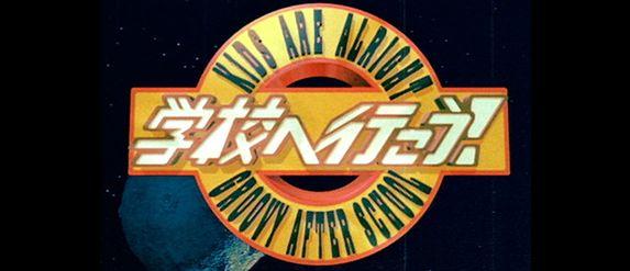 学校へ行こう! V6  みのもんた 渡辺満里奈 紗栄子 夏帆に関連した画像-01