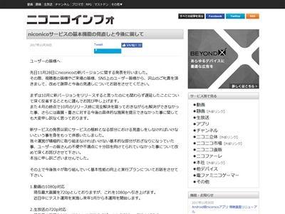 ニコニコ(く) クレッシェンド ニコニコ動画 ニコニコ生放送 謝罪 画質に関連した画像-02