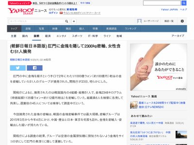 韓国 肛門 金塊 密輸に関連した画像-02