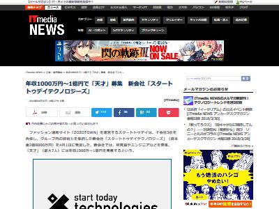 スタートトゥデイ 天才募集 1億円に関連した画像-02