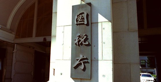国税庁 コインチェック 課税 税金 救済措置に関連した画像-01