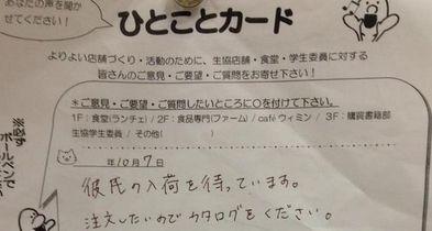 日本女子大 生協 メッセージに関連した画像-01
