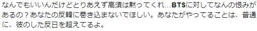 BTS 防弾少年団 ミュージックステーション Mステ 出演中止 高須克弥 ファンに関連した画像-07