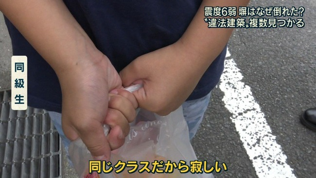 報道ステーション 大阪地震 9歳女児 死亡 同級生 インタビュー 政権批判に関連した画像-01