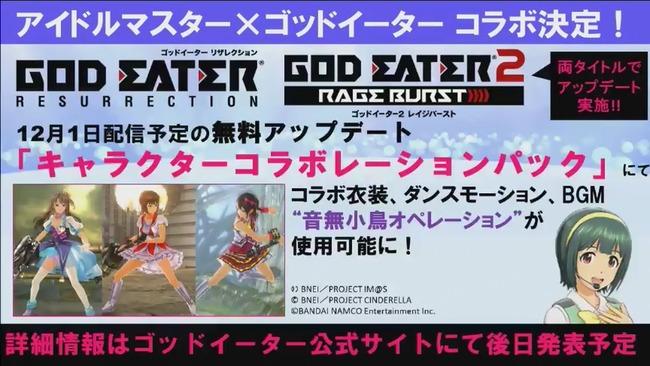 アイマス アイドルマスター ゴッドイーター コラボ 衣装 音無小鳥 オペレーション ボイスに関連した画像-01
